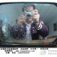 防止玻璃静电的自洁涂料
