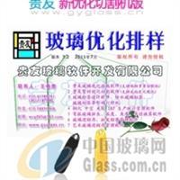 贵友玻璃优化排版新优化切割机版
