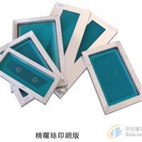 供应上海精密铝框网版
