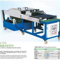 MLQ-500玻璃清洗机系列