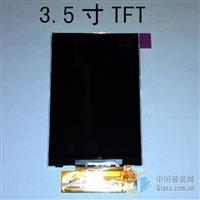 3.5小尺寸TFT彩屏液晶屏