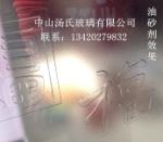 供应TBS-311玻璃油砂剂