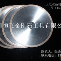 压电水晶切割片