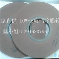 供应Low-E玻璃除膜轮/去膜轮
