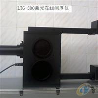 深圳实时动态非接触玻璃钢玻璃纤维板激光在线测厚仪