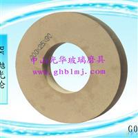 光华优质BK抛光轮优质树脂轮