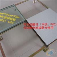 透明防静电玻璃地板