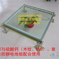 怎样安装透明玻璃地板
