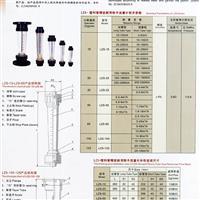 LZS-50塑料转子流量计