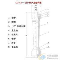 LZS-50塑管流量计