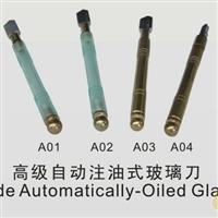 高级注油式玻璃刀A01(国家专利)