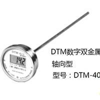 数字轴向型表盘式温度表