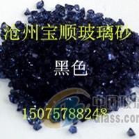 黑色玻璃砂本体着色彩色玻璃颗粒