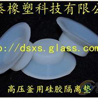 硅胶 耐高温隔离垫高压釜垫片