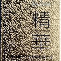 精华2014彩雕艺术玻璃图册