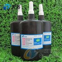 深圳玻璃粘接金属UV胶,性能佳