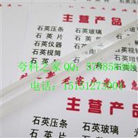 深圳嗲子设备公用石英条