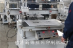 临清新锋常年供应玻璃丝印机