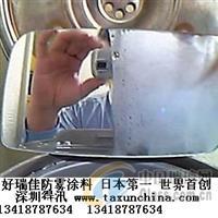 防雾涂料应用于防雾产业
