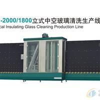 2000立式中空玻璃清洗生产线