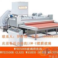 玻璃机械_2500B玻璃清洗机