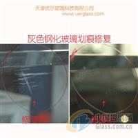 天津钢化玻璃划痕修复工具