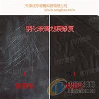 专业钢化玻璃划痕修复工具