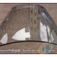 6mm弯钢化玻璃