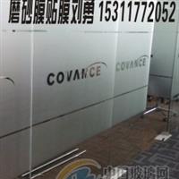 北京办公室隔断贴膜磨砂膜刻字