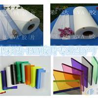 EVA超透胶片彩色胶片生产直供