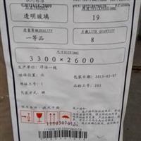 武汉明达19mm白玻,超低价!!
