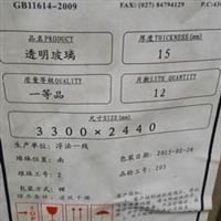 武汉明达15mm白玻