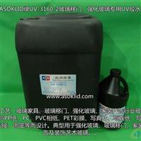 供应玻璃移门UV胶|强化玻璃胶水UV-3160-2