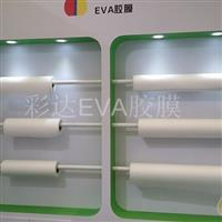 彩达太阳能EVA封装膜