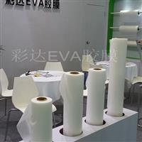 组件EVA薄膜