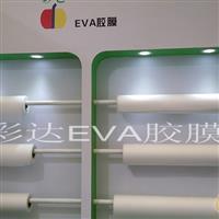 太阳能胶膜专业生产厂家