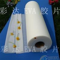 低温透明EVA胶片