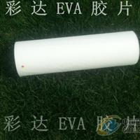 单层透明强化玻璃EVA胶片