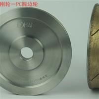 异形机金刚轮-PC圆边轮