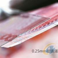 0.20-0.25mm超薄玻璃