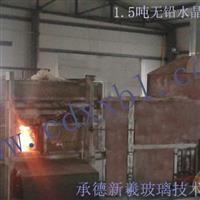 设计建造1.5吨无铅水晶玻璃电熔炉