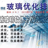 安徽阜阳平板玻璃切割优化软件