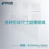 1.1-2.1mm超白玻璃片