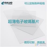 供应0.7-1.1超薄玻璃原片