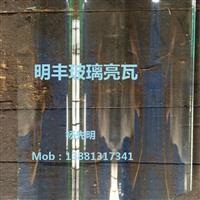 厂家供应玻璃亮瓦、波浪玻璃价格