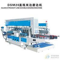 DSM20直线双边磨边机\双边机