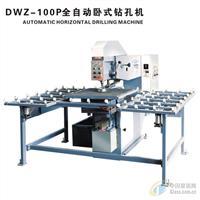 DWZ-100P全自动卧式钻孔机-鼎欧精细达机械供应