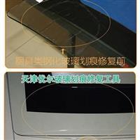 专业门窗玻璃划痕修复工具