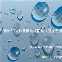 3d玻璃地板水滴图