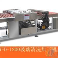 WFD1200玻璃清洗烘干机